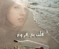 رمان قلب بی فروغ